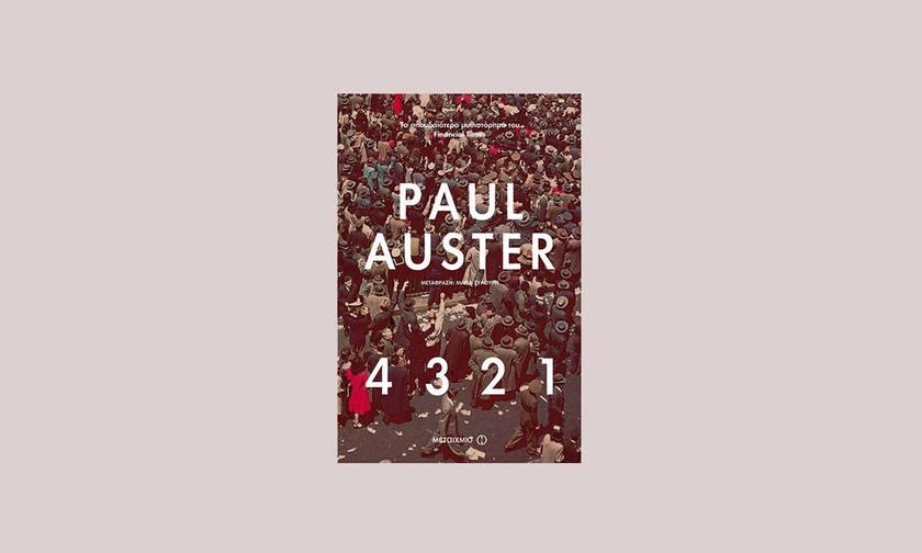 4 3 2 1: Παρουσίαση του νέου βιβλίου του Paul Auster στο Public