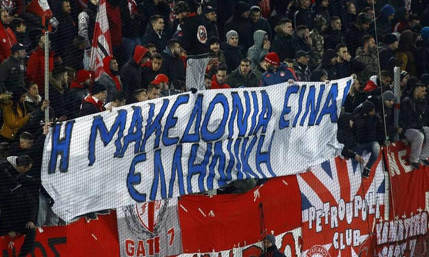 ΠΑΕ Ολυμπιακός: «Η Μακεδονία είναι ελληνική»
