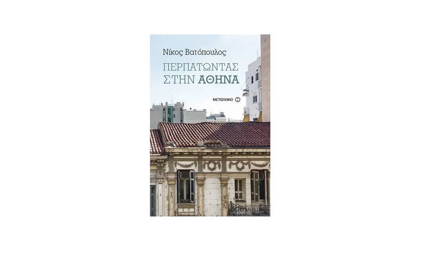 Παρουσίαση του νέου βιβλίου του Νίκου Βατόπουλου στο Books Plus