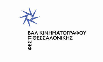 'Εναρξη καταθέσεων για το 59ο Φεστιβάλ Κινηματογράφου Θεσσαλονίκης