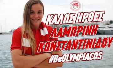 Ανακοινώθηκε η Κωνσταντινίδου: «Πρώτη επιλογή μου ο Ολυμπιακός»