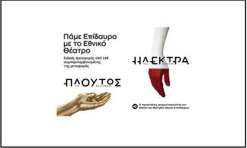 Εθνικό Θέατρο: Ειδικές προσφορές για το Αρχαίο Θέατρο Επιδαύρου