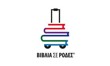 Βιβλία σε Ρόδες… για πολύ μικρούς αναγνώστες!