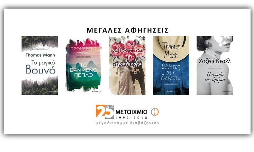 Έργα-ορόσημα της παγκόσμιας λογοτεχνίας επανεκδίδονται από το ΜΕΤΑΙΧΜΙΟ!