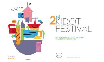 KIDOT Festival 2018 στην Θεσσαλονίκη