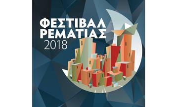 «Νύχτες Αλληλεγγύης» στο Φεστιβάλ Ρεματιάς 2018