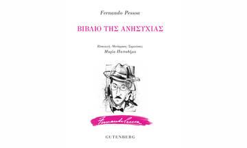 Το Βιβλίο της Ανησυχίας – Φερνάντο Πεσσόα