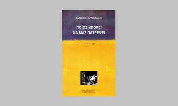 Παρουσίαση βιβλίου του Αντώνη Λαγγουράνη στον Ιανό