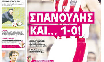 ΣΠΑΝΟΥΛΗΣ ΚΑΙ… 1-0!