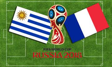 Συναρπαστική προσφορά* ημέρας στο Ουρουγουάη - Γαλλία!