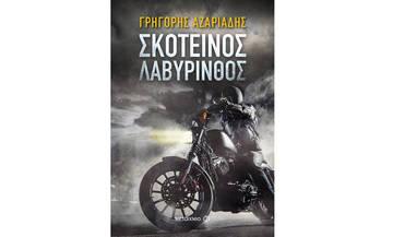 Παρουσίαση του νέου βιβλίου του Γρηγόρη Αζαριάδη στο Ψυχικό