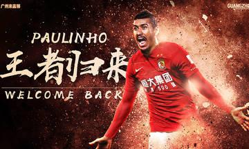 Επέστρεψε στην Κίνα ο Παουλίνιο!