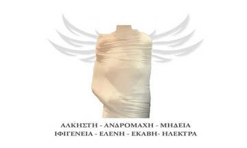 «Έρωτες και θρήνοι γυναικών» από τραγωδίες του Ευριπίδη στο Ηρώδειο