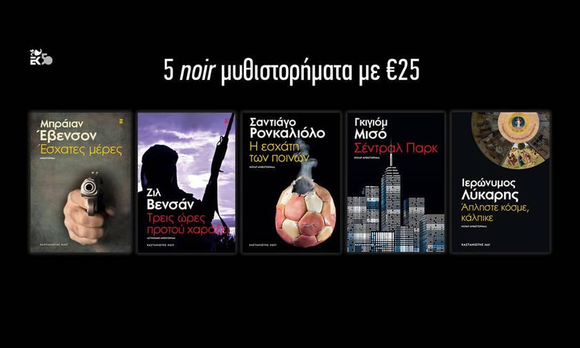 5 βιβλία της σειράς «Καστανιώτης noir» για την υποστήριξη των πληγέντων