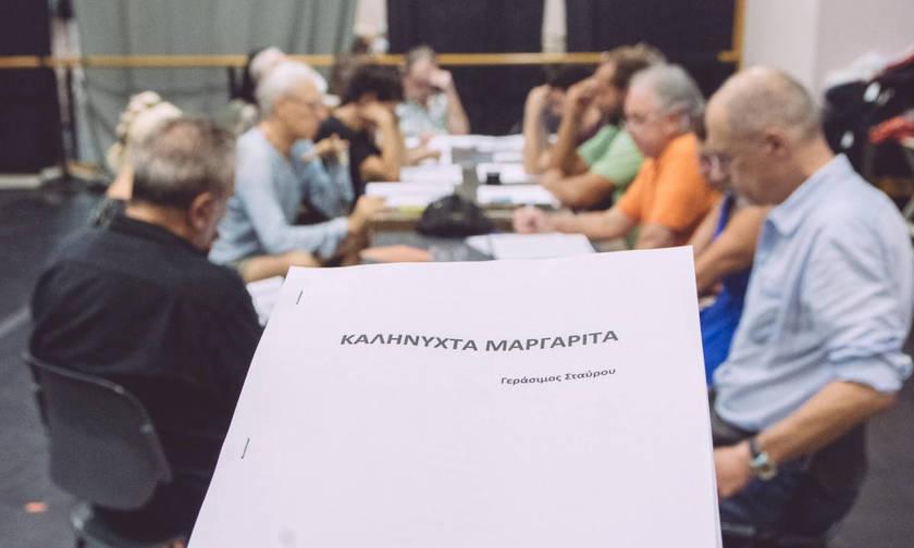 Ξεκίνησαν οι πρόβες για την παράσταση «Καληνύχτα Μαργαρίτα»
