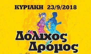 Πολύζου-Θεοδωρακάκος-Λεοντιάδου στον 1o Δόλιχο Δρόμο- Ισσωρία Άρτεμις (pics)