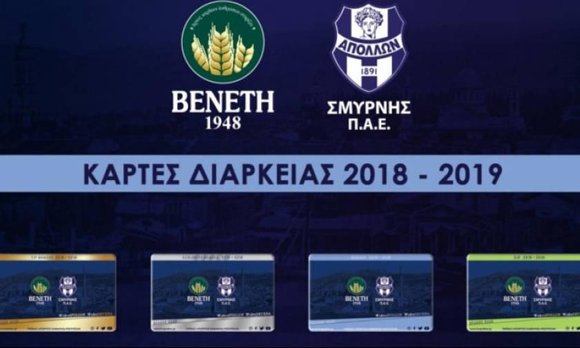 Απόλλων Σμύρνης: Παρουσίασε τα εισιτήρια διαρκείας