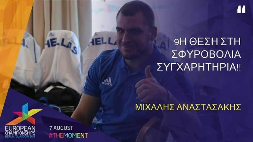 """Ευρωπαϊκό Πρωτάθλημα στίβου 2018: Αναστασάκης: """"Κρατάω την σπουδαία εμπειρία και συνεχίζω"""""""