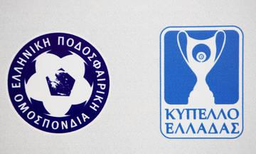 Τα ζευγάρια της πρώτης φάσης του Κυπέλλου Ελλάδος