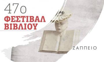 47ο Φεστιβάλ Βιβλίου στο Ζάππειο με αφιέρωμα στη «Μελοποιημένη ποίηση»