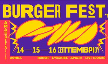 Οι συναυλίες του Burger Fest 2018