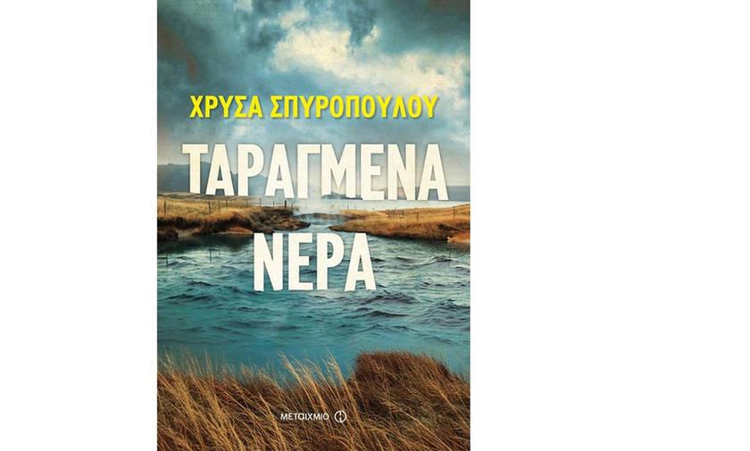 Ταραγμένα νερά: Παρουσίαση βιβλίου της Χρύσας Σπυροπούλου στο Ζάππειο