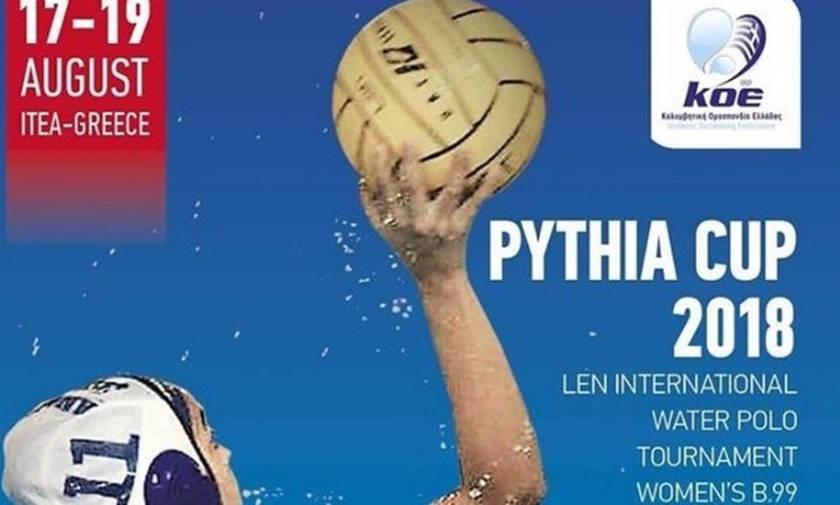 Ήττα της Εθνικής Νέων Γυναικών στο Pythia Cup