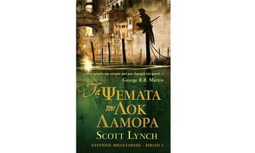 Τα Ψέματα του Λοκ Λαμόρα – Scott Lynch