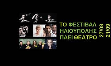 Το Φεστιβάλ Ηλιούπολης πάει Θέατρο: Οι φετινές παραστάσεις