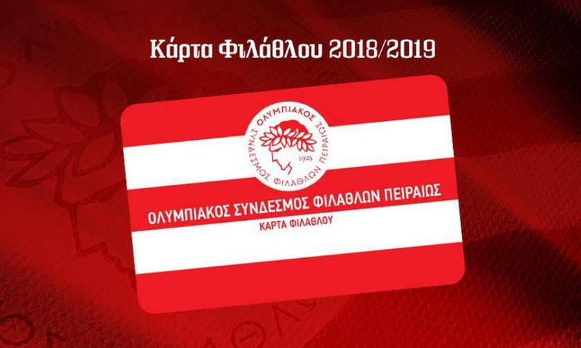 Ενημέρωση Ολυμπιακού για την Κάρτα Φιλάθλου