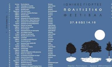 Ιωνικές Γιορτές 2018 στο Αλσος Νέας Σμύρνης