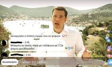 «Μπάμπη αν ακούς πάρε με τηλέφωνο ρε»: Viral μήνυμα στον… live Τσίπρα στην ΕΡΤ!