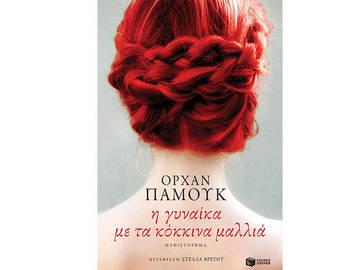 Η γυναίκα με τα κόκκινα μαλλιά – Ορχάν Παμούκ