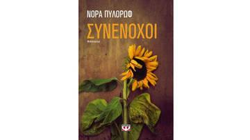 Συνένοχοι: Παρουσίαση βιβλίου της Νόρας Πυλόρωφ στον Ιανό