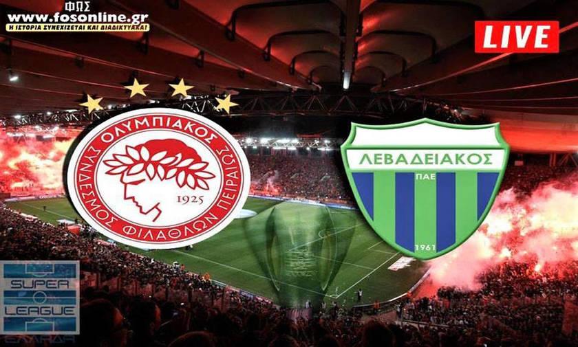 ΟΛΥΜΠΙΑΚΟΣ - ΛΕΒΑΔΕΙΑΚΟΣ Olympiakos vs  Levadiakos  live streaming
