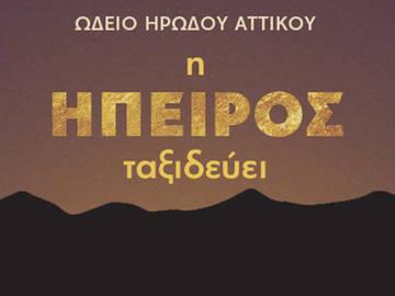 «Η Ήπειρος ταξιδεύει» μέσα από μία μεγάλη παράσταση στο Ηρώδειο