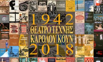 Το Θέατρο Τέχνης συμμετέχει στο 47ο Φεστιβάλ Βιβλίου στο Ζάππειο