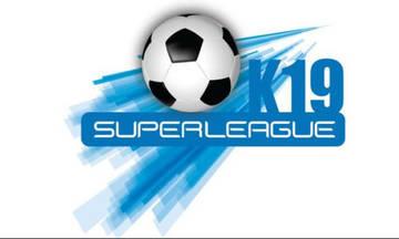 Κάνει πρεμιέρα το πρωτάθλημα της Super League K-19