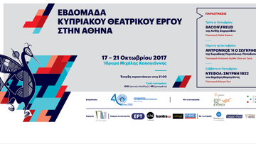 Εβδομάδα Κυπριακού Θεάτρου 2018 στο Ίδρυμα Μιχάλης Κακογιάννης