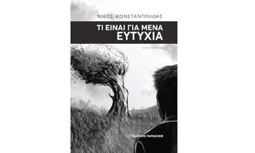 Τι είναι για μένα ευτυχία – Νίκος Κωνσταντινίδης