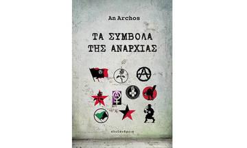 Τα σύμβολα της αναρχίας – An Archos