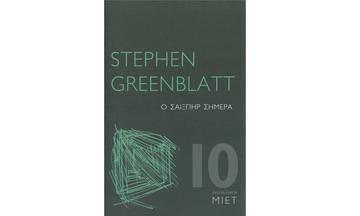 Ο Σαίξπηρ σήμερα – Stephen Greenblatt
