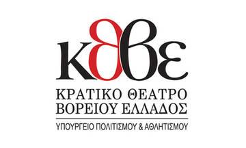 Εισαγωγικές Εξετάσεις 2018 για τη Δραματική Σχολή του ΚΘΒΕ