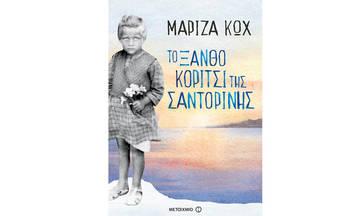 Το ξανθό κορίτσι της Σαντορίνης – Μαρίζα Κωχ: Παρουσίαση στο Ζάππειο