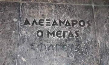 Άγνωστοι βεβήλωσαν το άγαλμα του Μεγάλου Αλεξάνδρου στην Θεσσαλονίκη