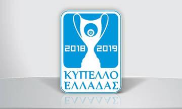 Κύπελλο Ελλάδας: Αυτά είναι τα ζευγάρια της γ' φάσης
