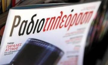 Η ΕΡΤ απαντά στη LIFO για το περιοδικό Ραδιοτηλεόραση