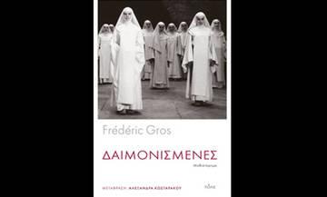 Δαιμονισμένες – Frederic Gros