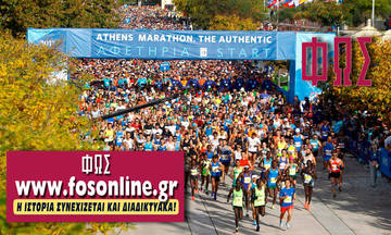 ΔΙΑΓΩΝΙΣΜΟΣ: Κερδίστε συμμετοχές για τα 5 χλμ. στον Αυθεντικό Μαραθώνιο Αθήνας!