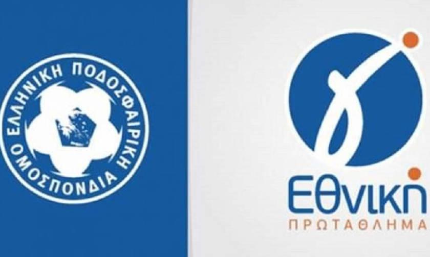 Γ' Εθνική: Το πλήρες πρόγραμμα για τη σεζόν 2018-2019